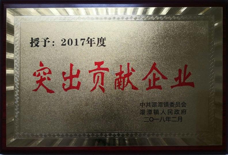 澴潭镇人民政府授予2017年度突出贡献企业