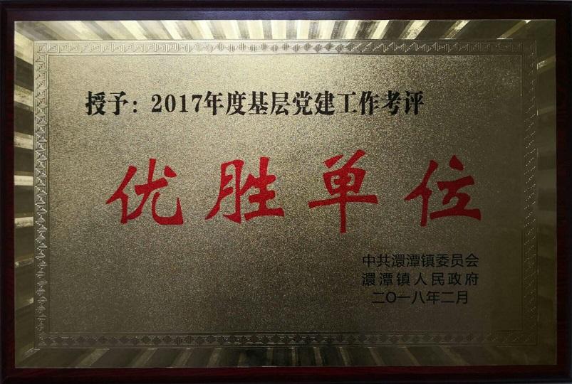 """金环""""2017年度基层党建工作考评优胜单位""""称号"""